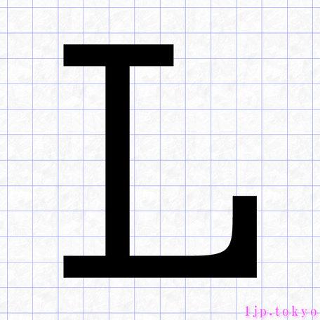 デコ 文字 書き方 アルファベット