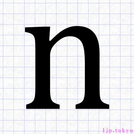 Nの小文字書き方 英語 Nレタリング