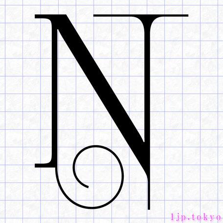 Nのアルファベット書き方 英語 Nレタリング