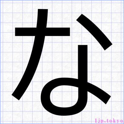 な (Meiryo UI)