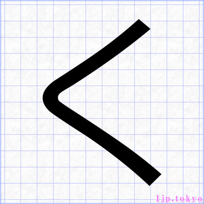 く - Ku (kana) - JapaneseClass...