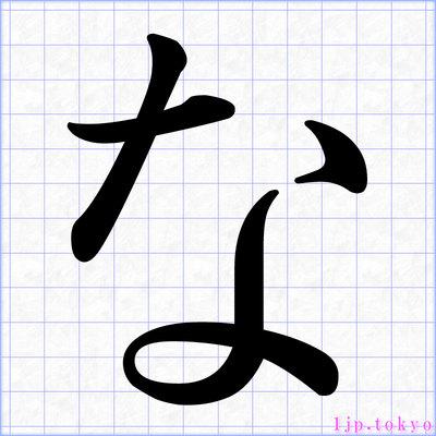 な (楷書体)