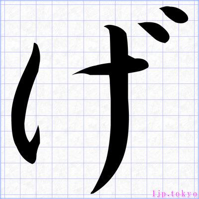 げ」 行書体 【ひらがな】 | げ楷書体の毛筆