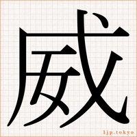 かっこいい 漢字 1 文字