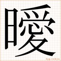 難しい漢字一文字 綺麗な意味を持つ『一文字の漢字』一覧【170種類】|美しい日本の言葉