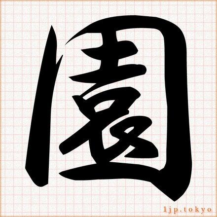 園」の漢字書き方 【習字】 | 園レタリング
