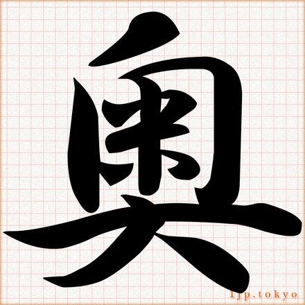 奥」の漢字書き方 【習字】 | 奥レタリング