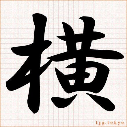横」の漢字書き方 【習字】 | ...