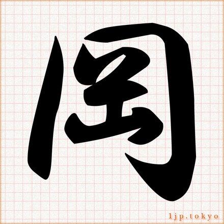 岡」の漢字書き方 【習字】 | ...