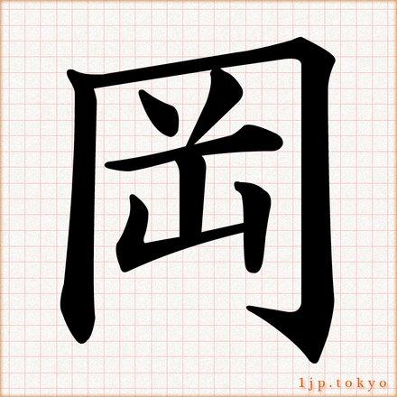 「岡」 漢字の書道手本 岡レタリング
