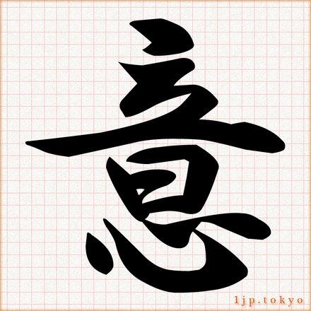 意」の漢字書き方 【習字】 | ...