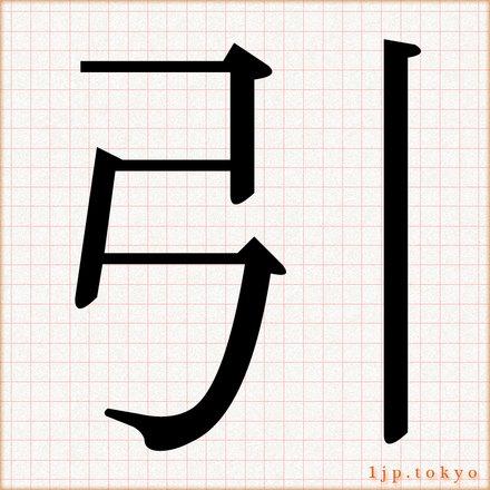 引」の漢字書き方 【習字】 | ...