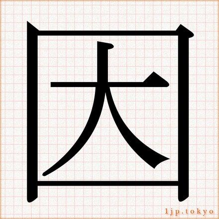 因」の漢字書き方 【習字】 | ...
