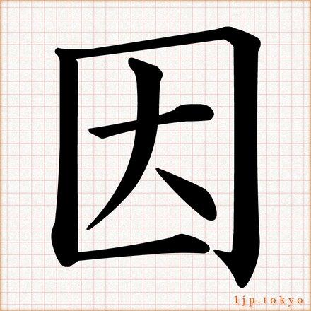 因」の漢字書き方 【習字】 | 因レタリング