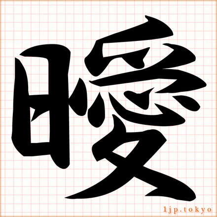 曖」の漢字書き方 【習字】 | 曖レタリング