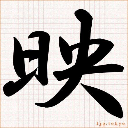 映」の漢字書き方 【習字】 | 映レタリング