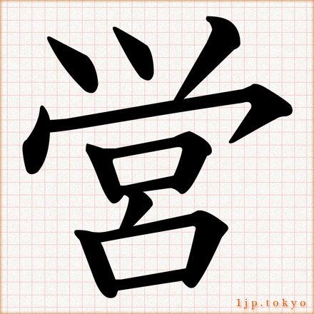 営」の漢字書き方 【習字】 | 営レタリング