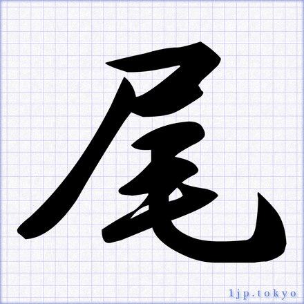 尾」の書道書き方 【習字】 | ...