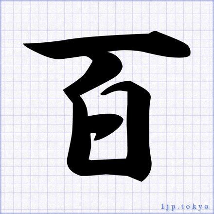 百」の書道書き方 【習字】 | 百レタリング