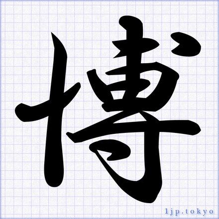 「博」 漢字の書道手本 博レタリング