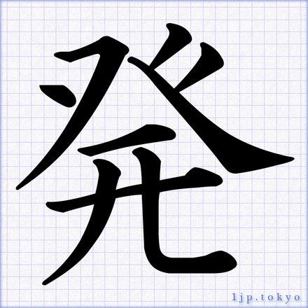 発」の書道書き方 【習字】 | ...
