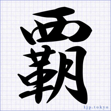 「覇」 漢字の書道手本 覇レタリング