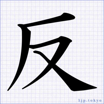 「反」 漢字の書道手本 反レタリング