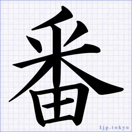 「番」 漢字の書道手本 番レタリング