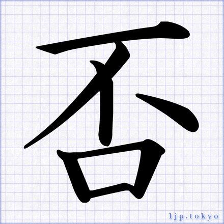 否」の書道書き方 【習字】 | ...