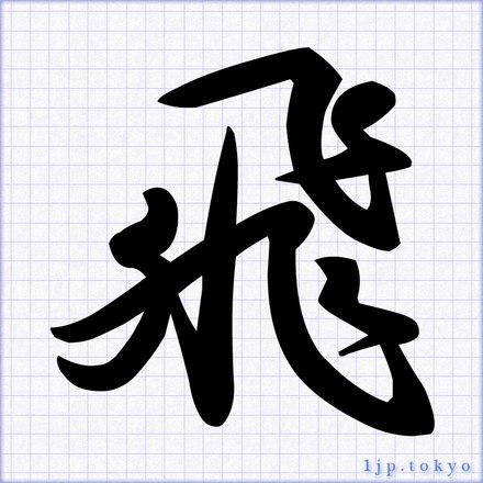 飛」の書道書き方 【習字】 | ...