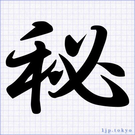 「秘」 漢字の書道手本 秘レタリング