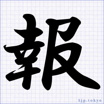 報」の書道書き方 【習字】 | ...