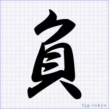 負」の書道書き方 【習字】   負レタリング