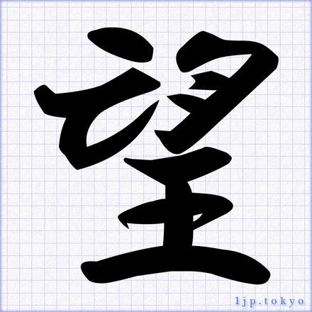 望」の書道書き方 【習字】 | ...