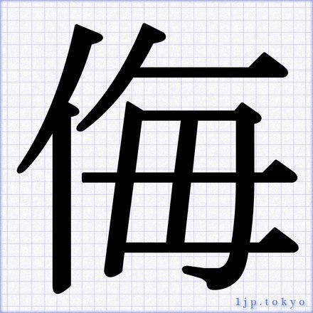 侮」の書道書き方 【習字】 | ...