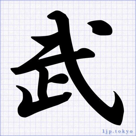 武」の書道書き方 【習字】 | ...