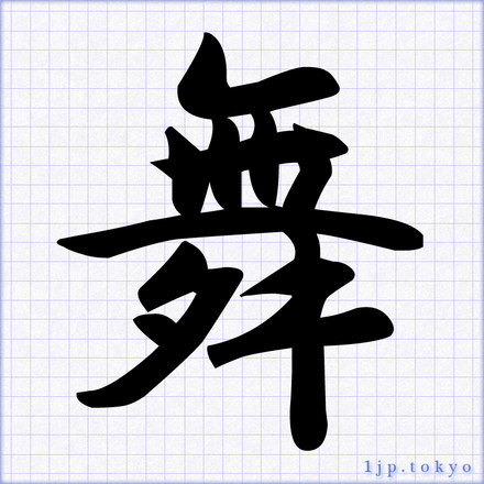 舞」の書道書き方 【習字】   ...