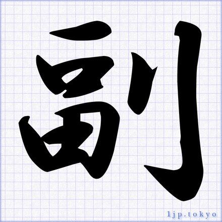 副」の書道書き方 【習字】 | 副レタリング