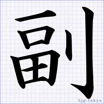 「副」 漢字の書道手本 副レタリング