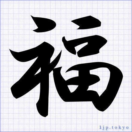 福」の書道書き方 【習字】 | ...