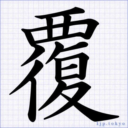 覆」の書道書き方 【習字】 | ...