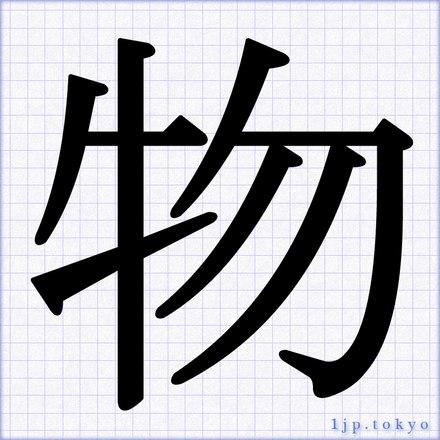 「物」 漢字の書道手本 物レタリング