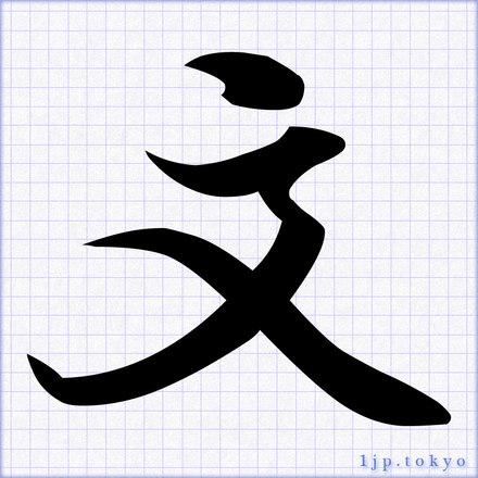 文」の書道書き方 【習字】 | ...