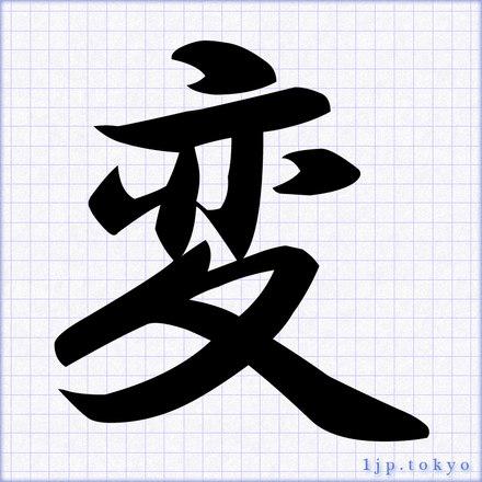 変」の書道書き方 【習字】 | 変レタリング