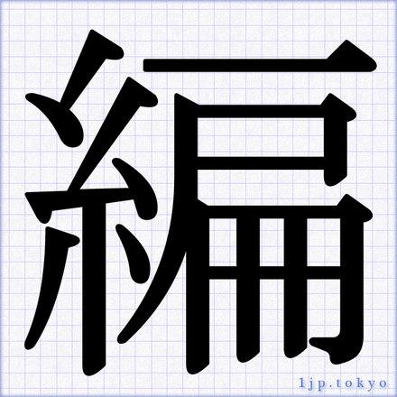 編」の書道書き方 【習字】   ...