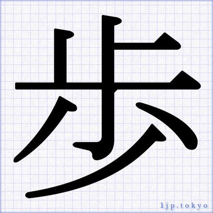 歩」の書道書き方 【習字】   ...