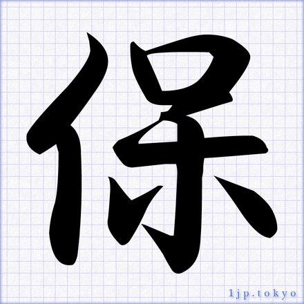 保」の書道書き方 【習字】   保レタリング