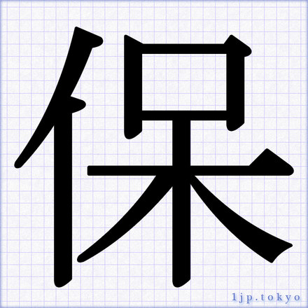 保」の書道書き方 【習字】   ...