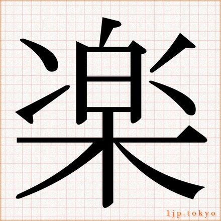 楽」の漢字書き方 【習字】 | ...