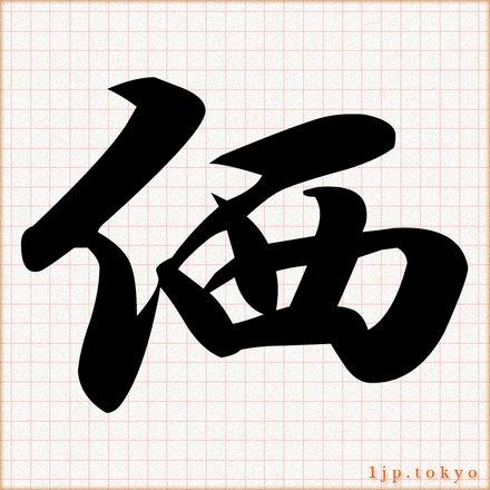 価」の漢字書き方 【習字】 | ...
